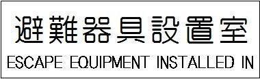 避難器具設置室ESCAPE EQUIPMENT INSTALLED IN    HI105