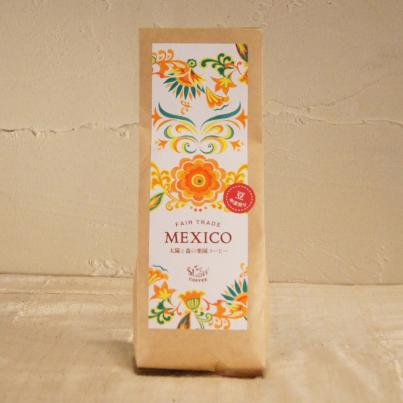 【SLOW COFFEE】太陽と森の楽園コーヒー(メキシコ・豆)