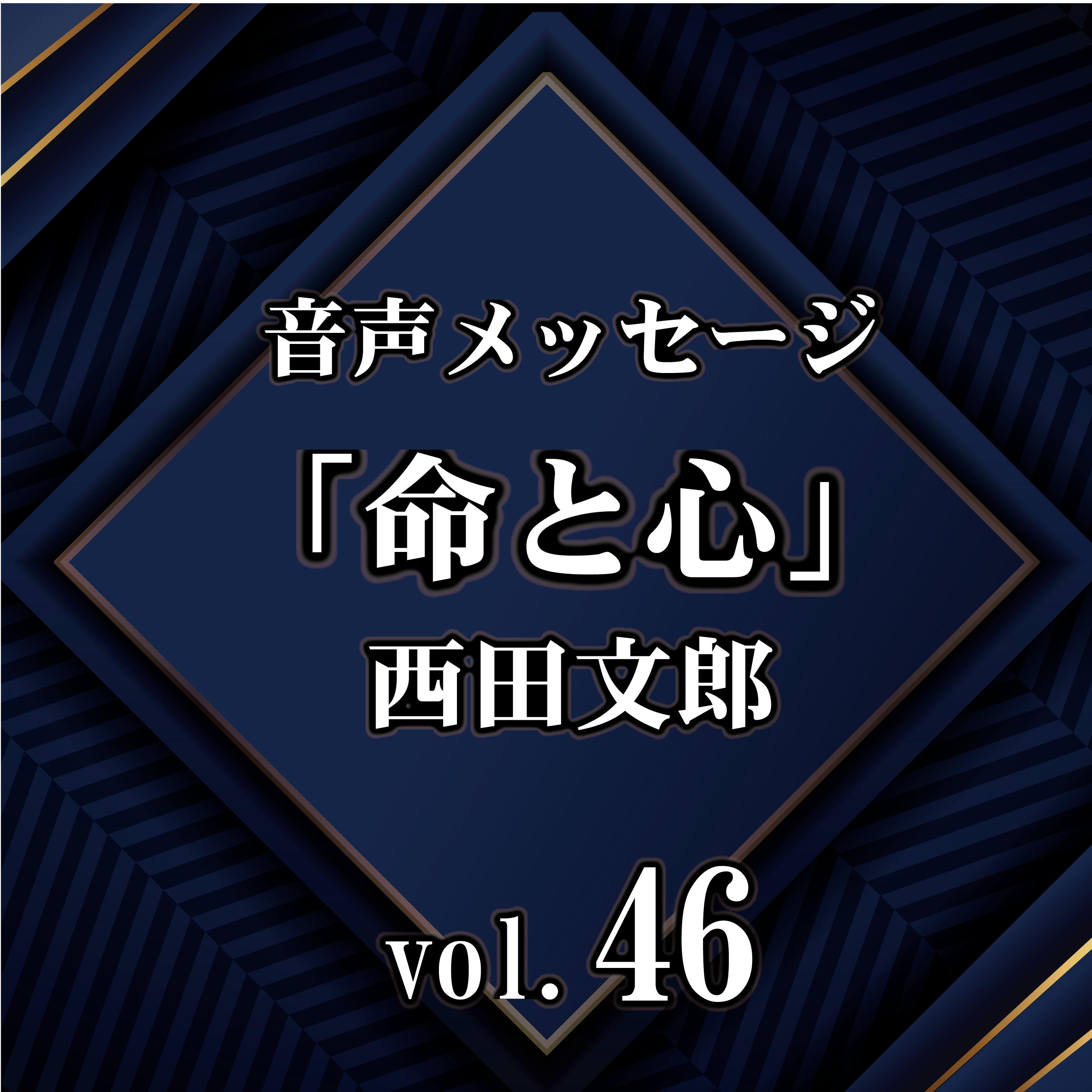 西田文郎 音声メッセージvol.46『命と心』