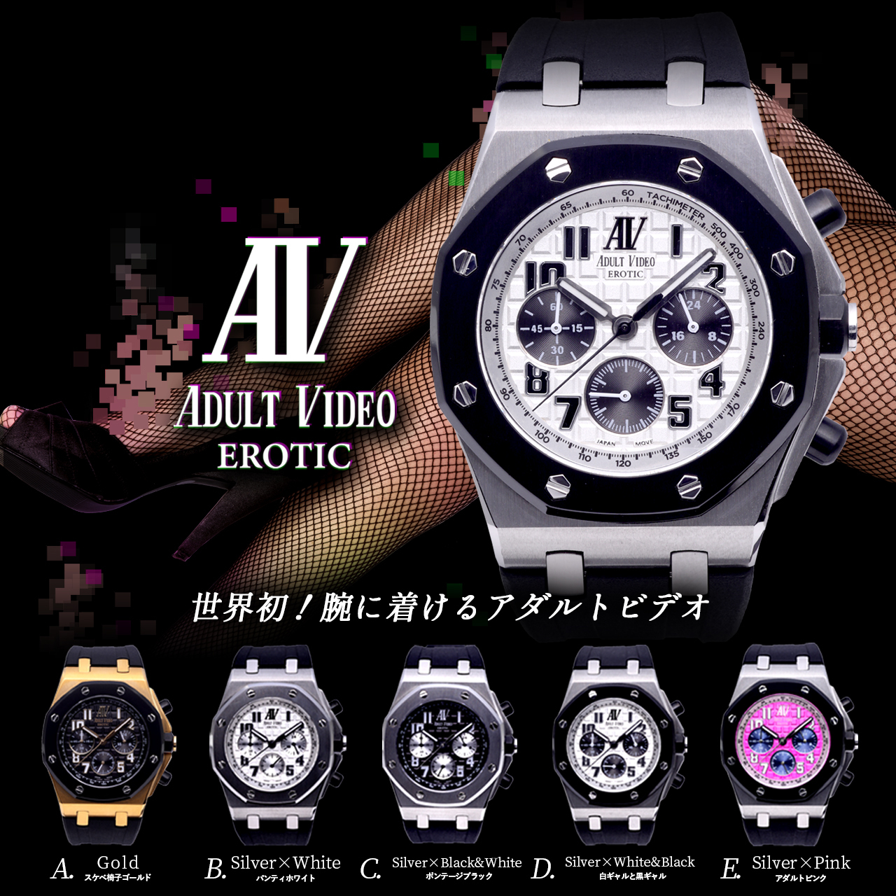 ADULT VIDEO EROTIC アダルトビデオ エロティック AV女優 日本製 ムーブメント VK63搭載 金時計 銀時計 オマージュ メンズ 腕時計