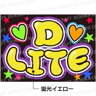 【蛍光プリントシールB】【BIGBANG/カン・デソン】『D-LITE』K-POPのコンサートやツアーに!手作り応援A4・B5ボードでファンサをもらおう!!!
