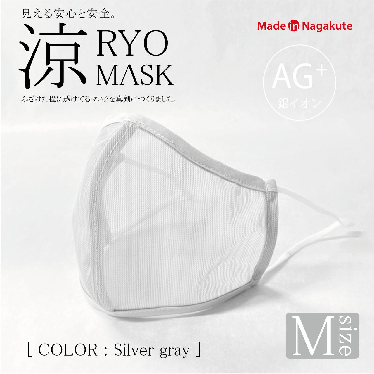 涼マスク / SILVER GRAY / Mサイズ / 高機能フィルター30枚付
