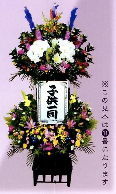 ⑨生花二段【一基】和花色入り※玖珠郡内限定