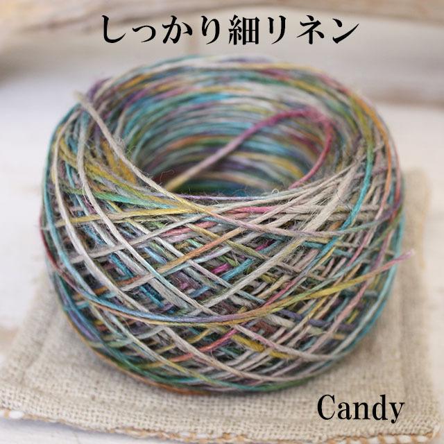 【在庫処分】しっかり細リネン20g(約40m)Candy(キャンディー)