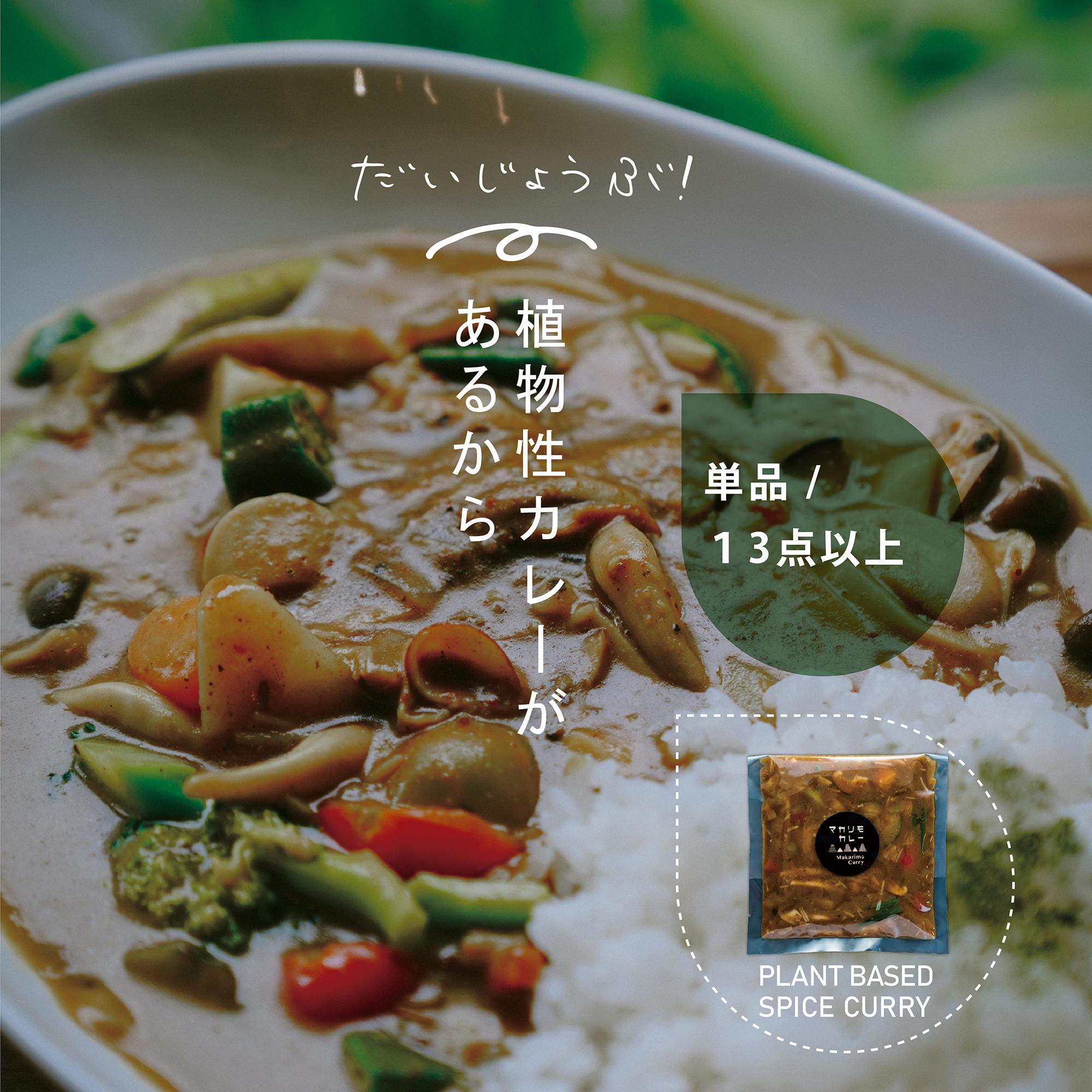 Frozen curry roux / More than 13 items (EN)