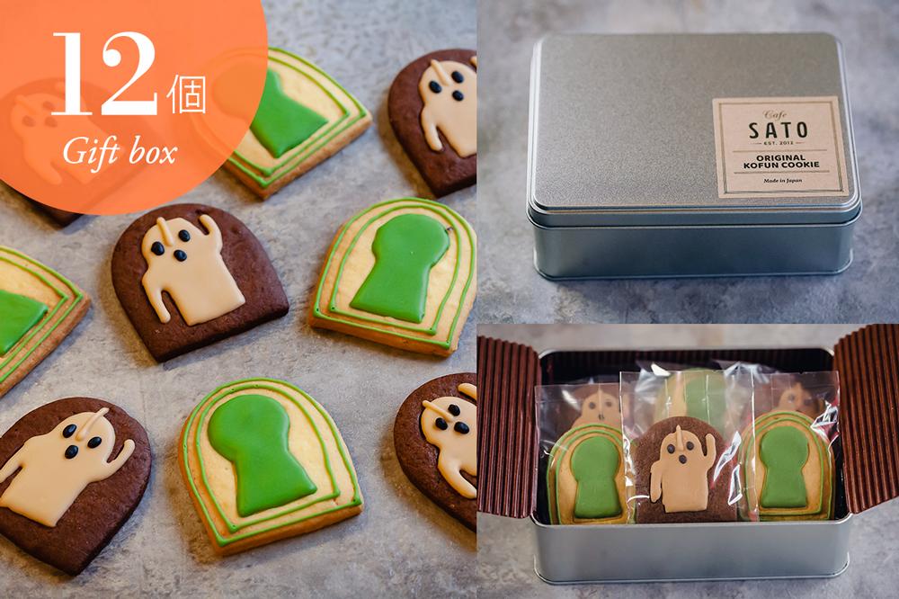 【9/24 発送分】古墳クッキー&埴輪クッキー 12個入り(ギフト缶)