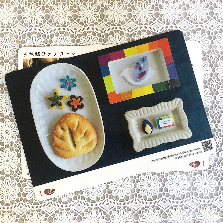 ★leafbird studio★レシピカード#1 天然酵母のスコーン