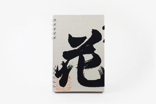佐久乃花 / 純米吟醸 無ろ過原酒