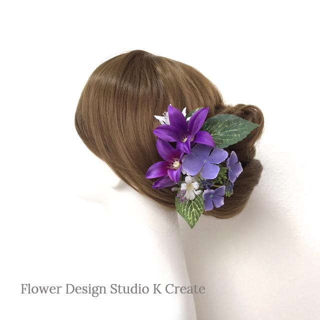 再販:紫のクレマチスと白いお花のUピン(3本セット) 造花 紫 パープル 髪飾り アジサイ 浴衣