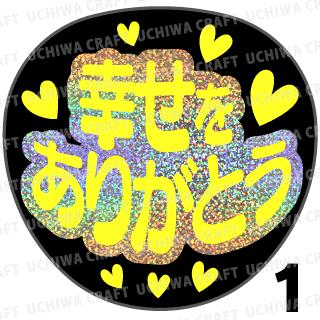 【ホログラム×蛍光1種シール】『幸せをありがとう』コンサートやライブ、劇場公演に!手作り応援うちわでファンサをもらおう!!!