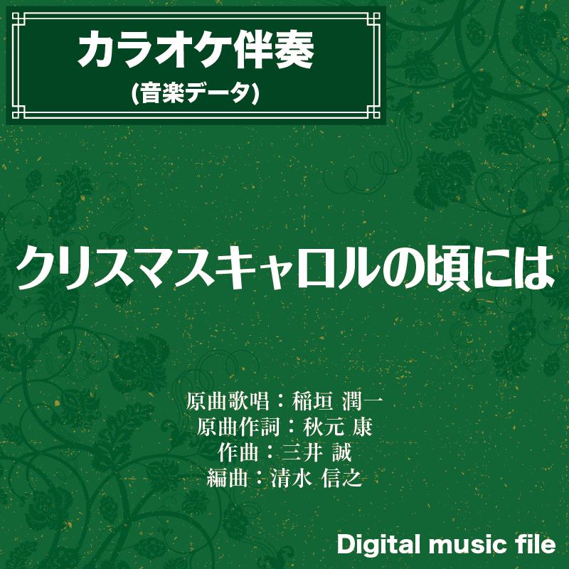 クリスマスキャロルの頃には(稲垣潤一) -カラオケ伴奏- 〔二胡向け〕 ダウンロード版