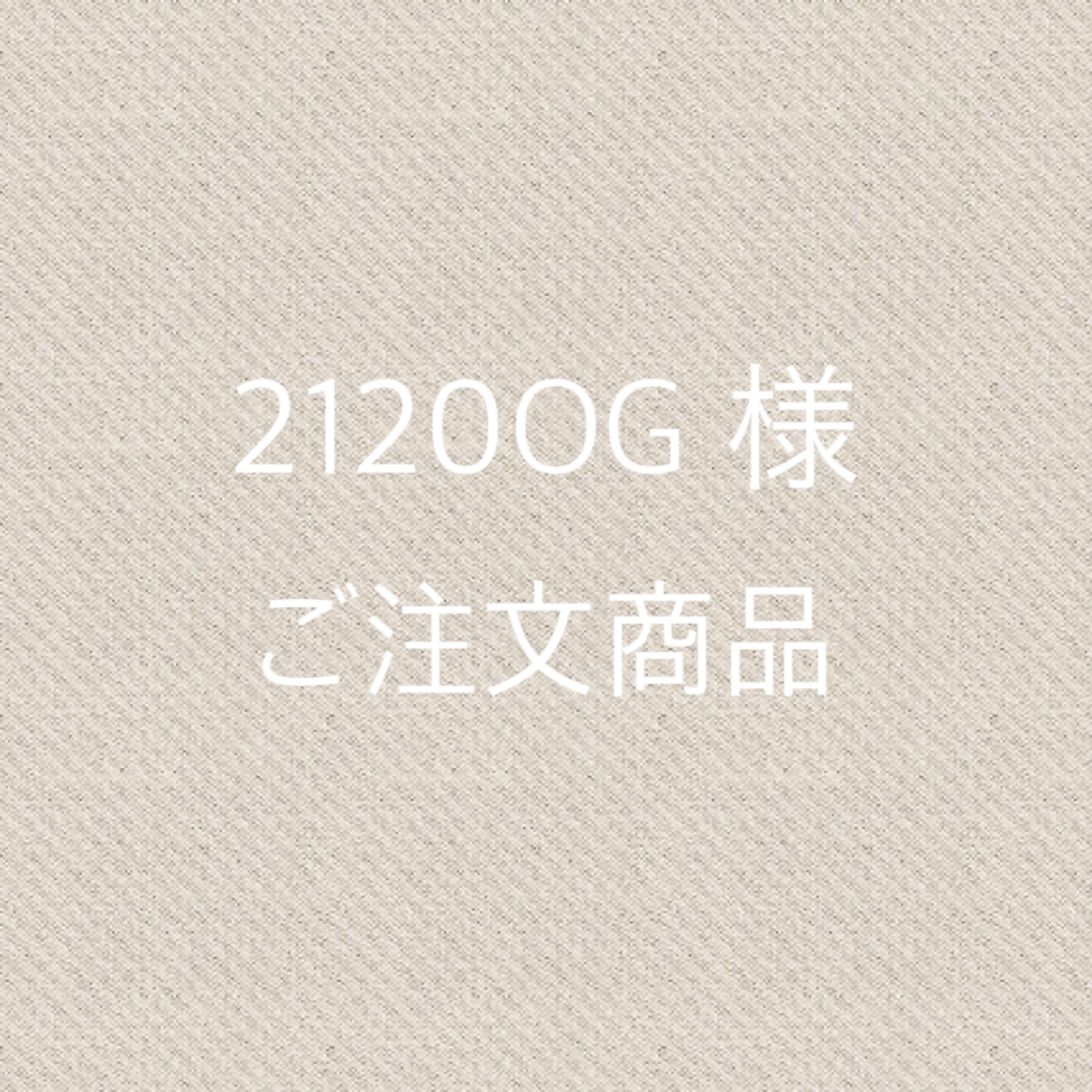 [ 2120OG 様 ] ご注文の商品となります。
