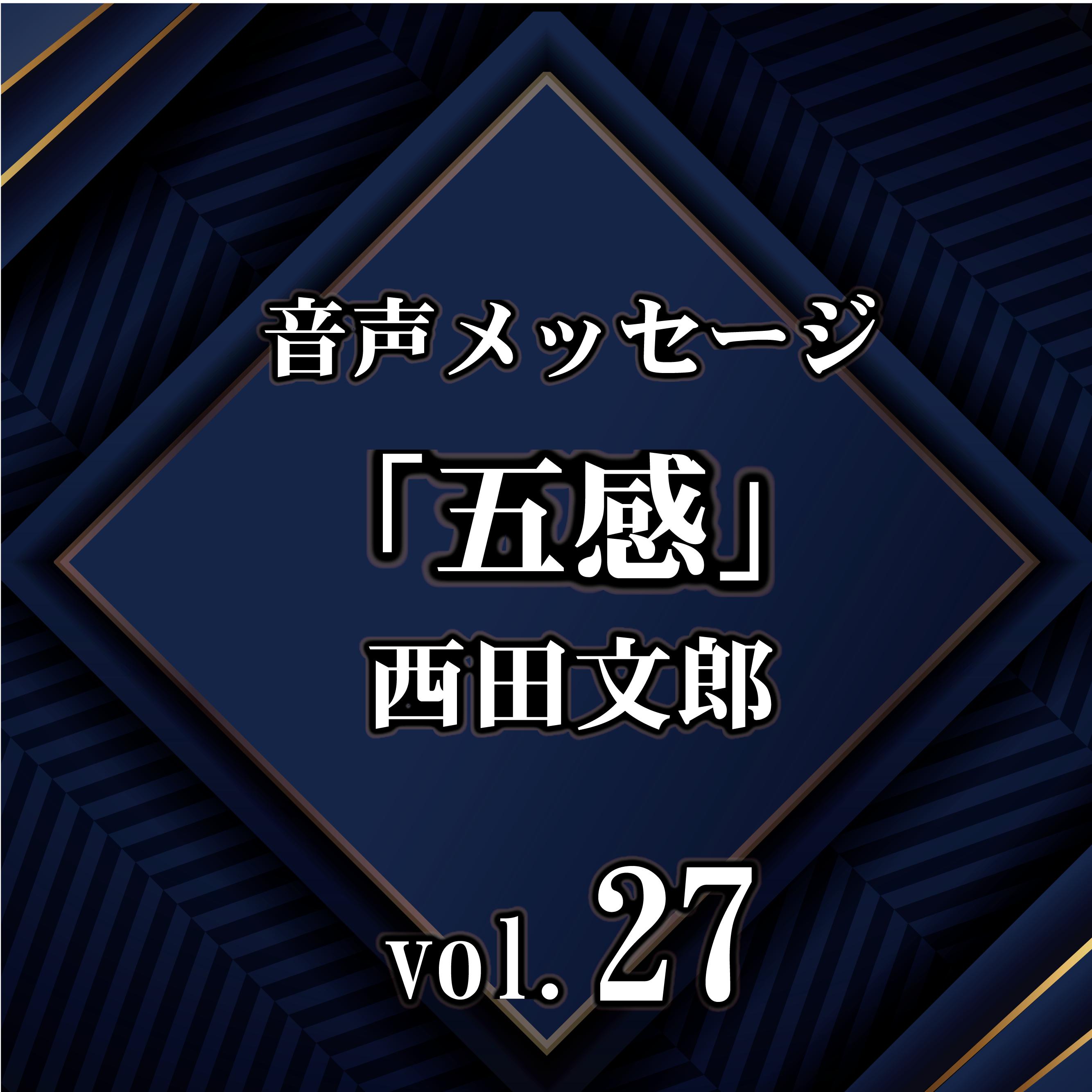 西田文郎 音声メッセージvol.27『五感』