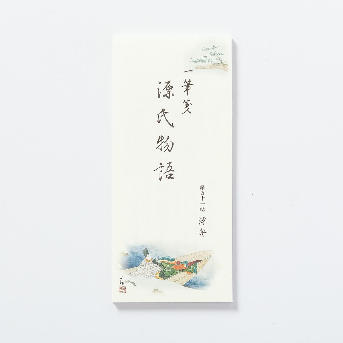 源氏物語一筆箋 第51帖「浮舟」