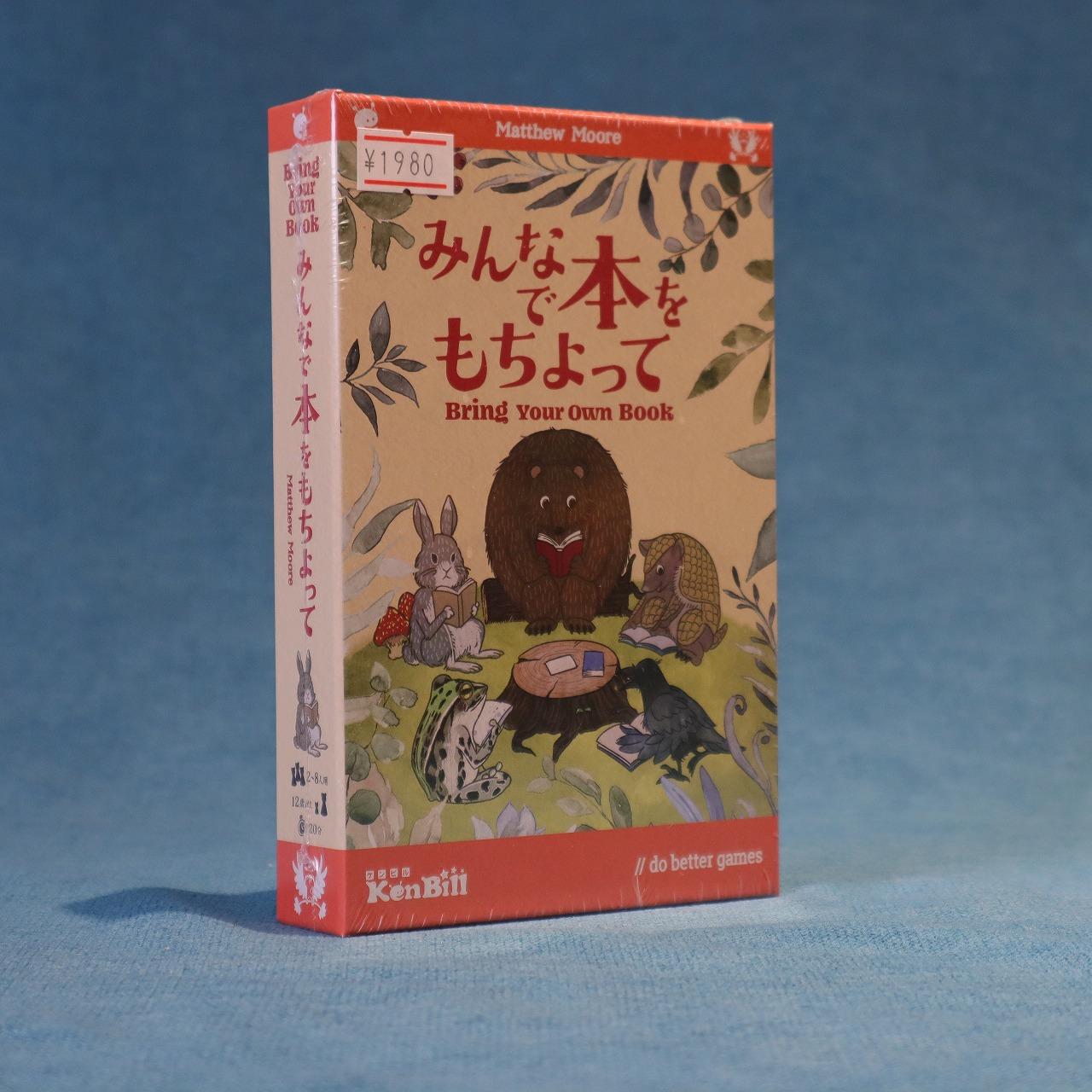 みんなで本をもちよって 〜Bring Your Own Book〜 日本語版