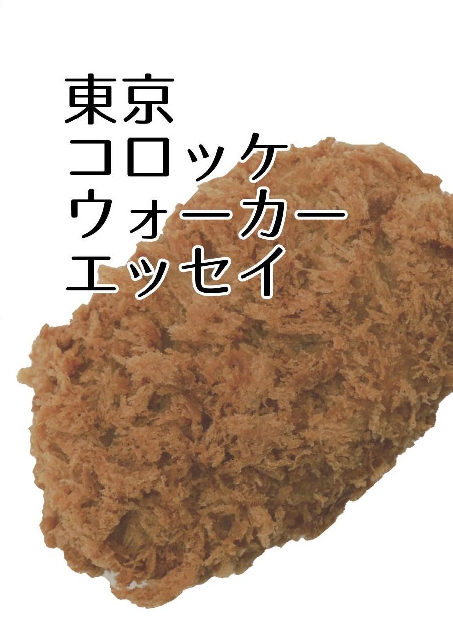 東京コロッケウォーカーエッセイ