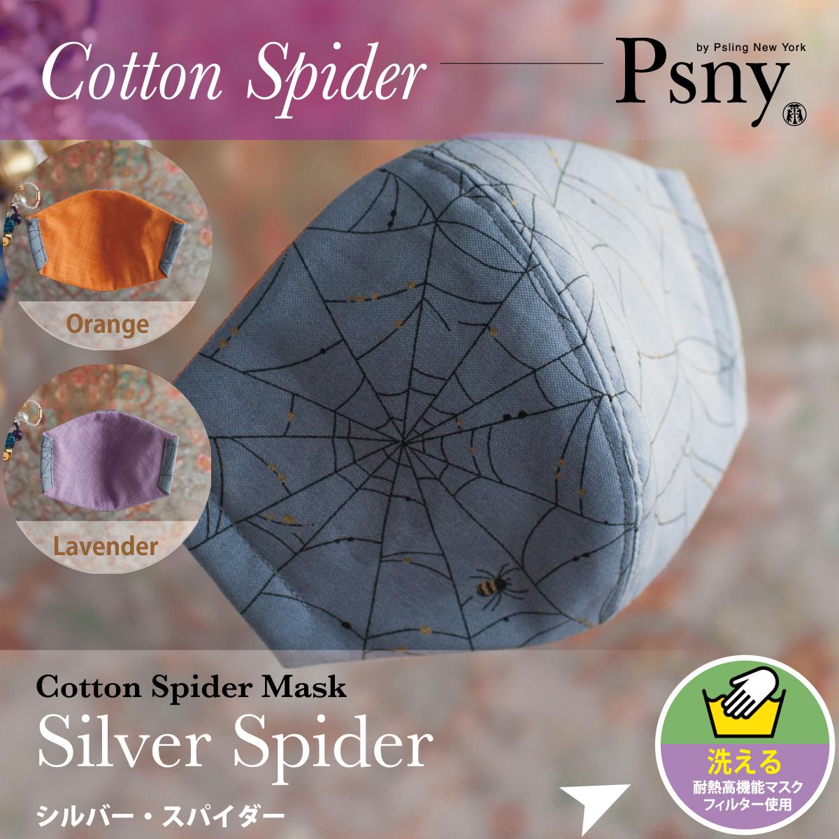 PSNY 送料無料 コットン スパイダー・シルバーブルー 蜘蛛 クモ カジュアル 個性的 カワイイ 可愛い ますく おとな 花粉 黄砂 洗える不織布フィルター入り 高級 立体 大人用 マスク CT01
