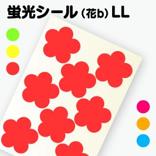 【花シールB 】LL(3.9cm×3.7cm)