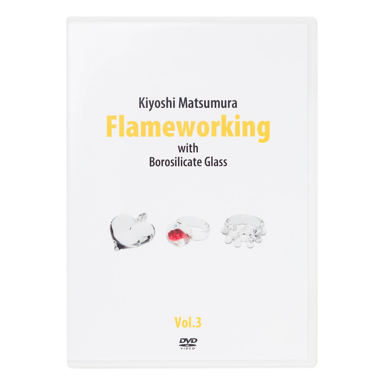 松村潔 Flameworking Vol.3 DVD