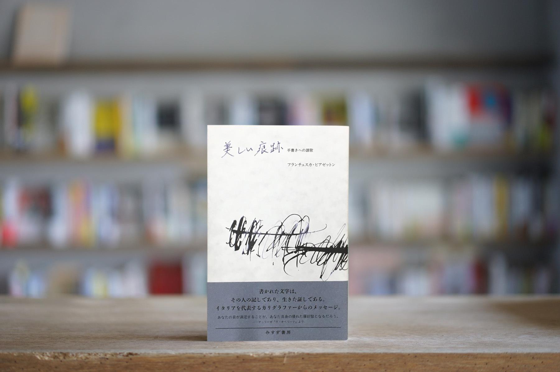 フランチェスカ・ビアゼットン 訳:萱野有美 『美しい痕跡 手書きへの讃歌』 (みすず書房、2020)
