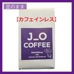 J_O CAFEオリジナルカフェインレスコーヒー豆【豆のまま】200g