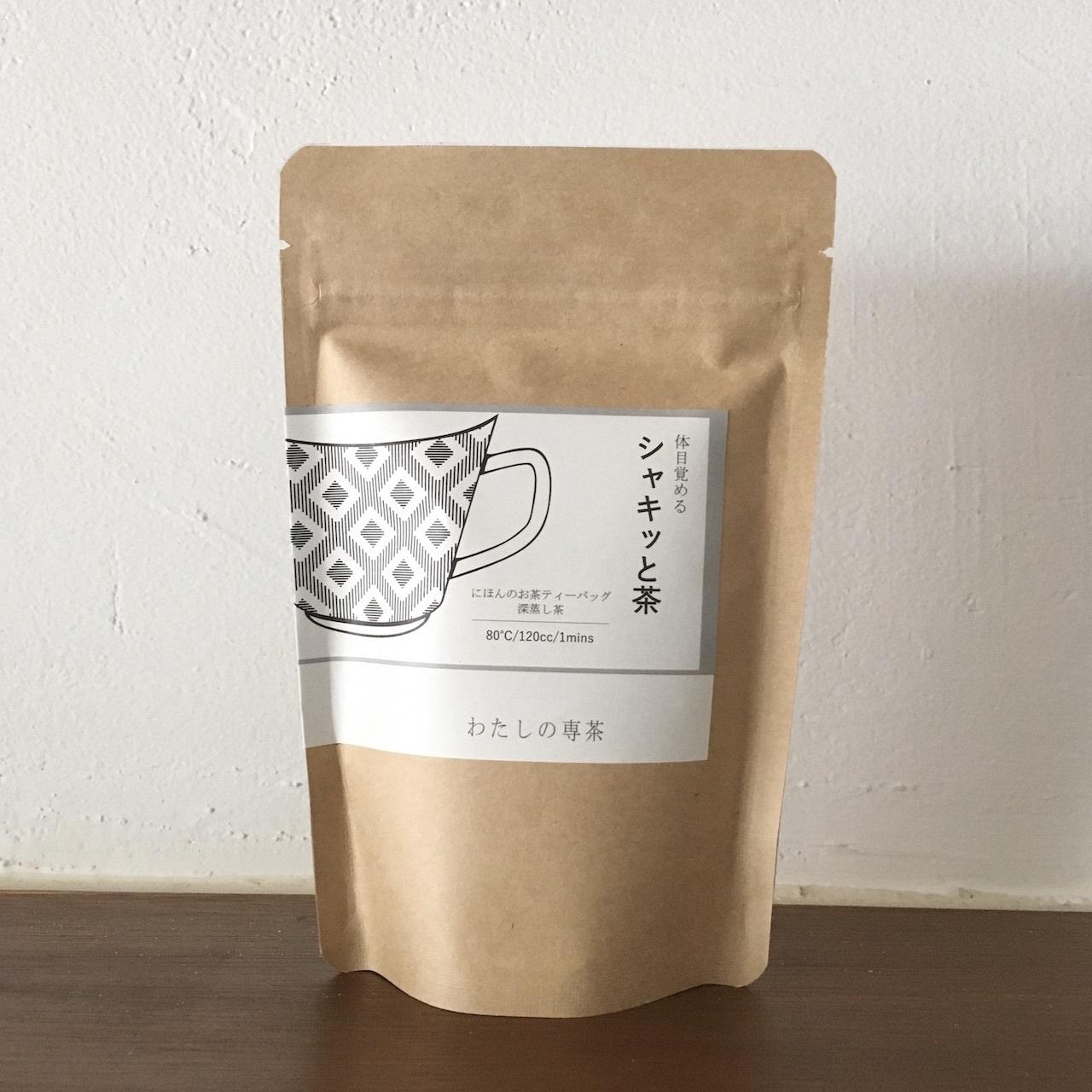 お茶|「わたしの専茶」日本茶シリーズ