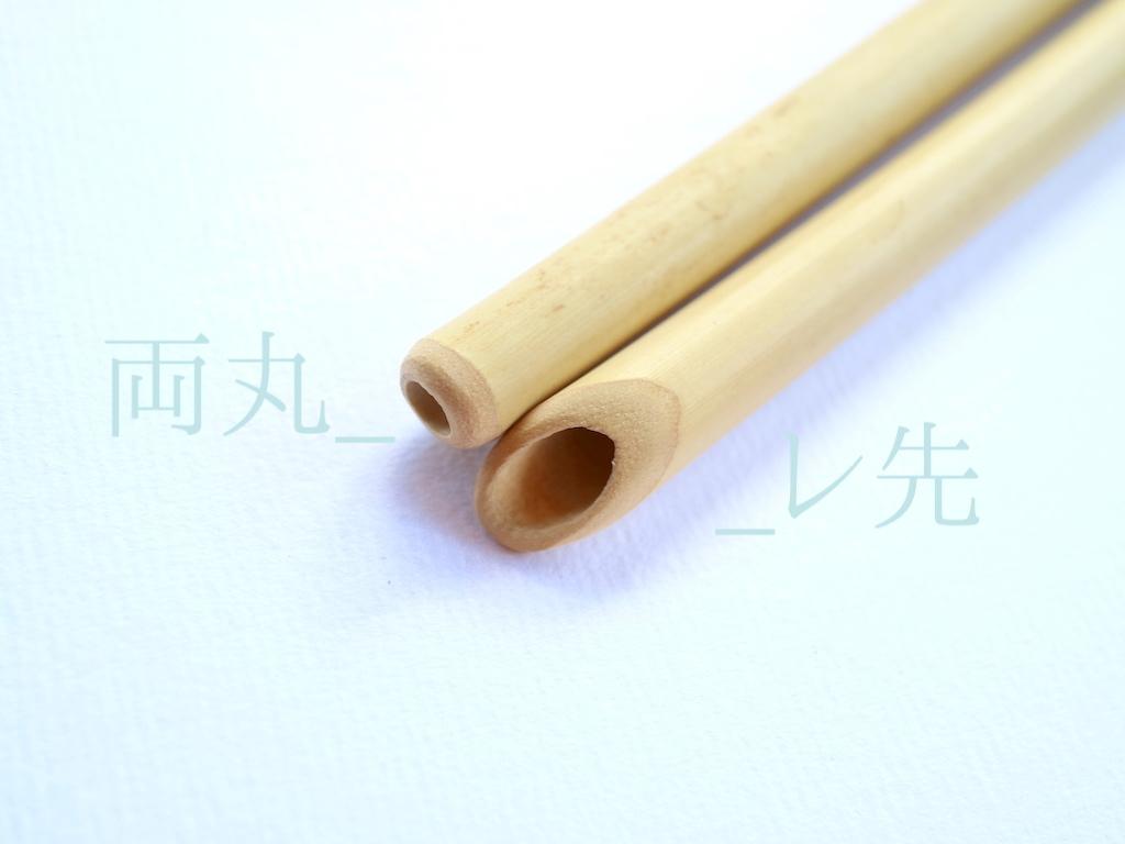 大人竹ストロー20cm_レ先(2本とブラシセット)