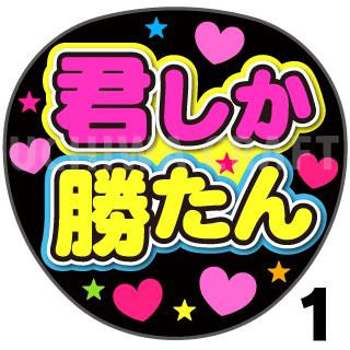 【プリントシール】『君しか勝たん』コンサートやライブ、劇場公演に!手作り応援うちわでファンサをもらおう!!!