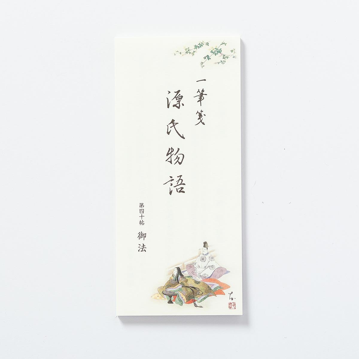 源氏物語一筆箋 第40帖「御法」