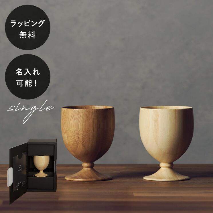 名入れ 木製グラス リヴェレット RIVERET ゴブレット <単品> rv-106