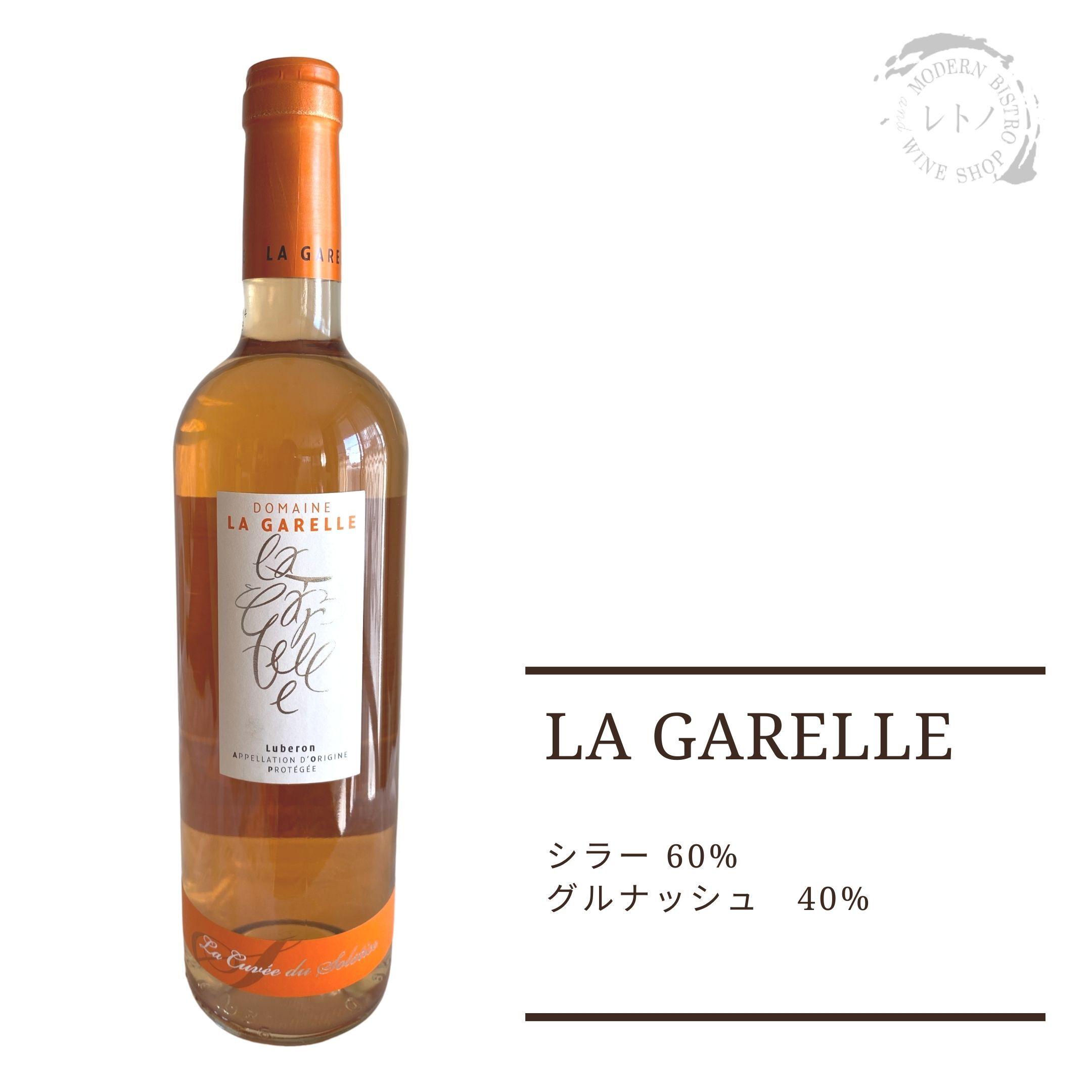 2019 DOMAINE LA GARELLE ROSÉ, FRANCE, SYRAH+