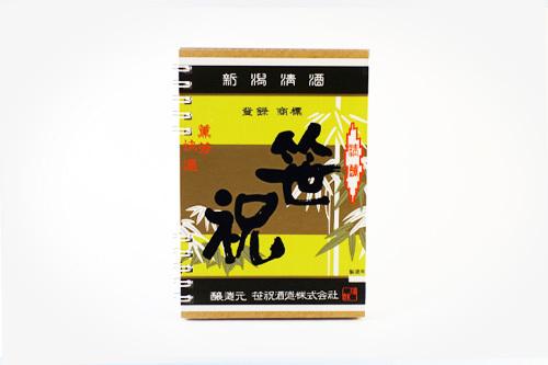笹祝 / 新潟印