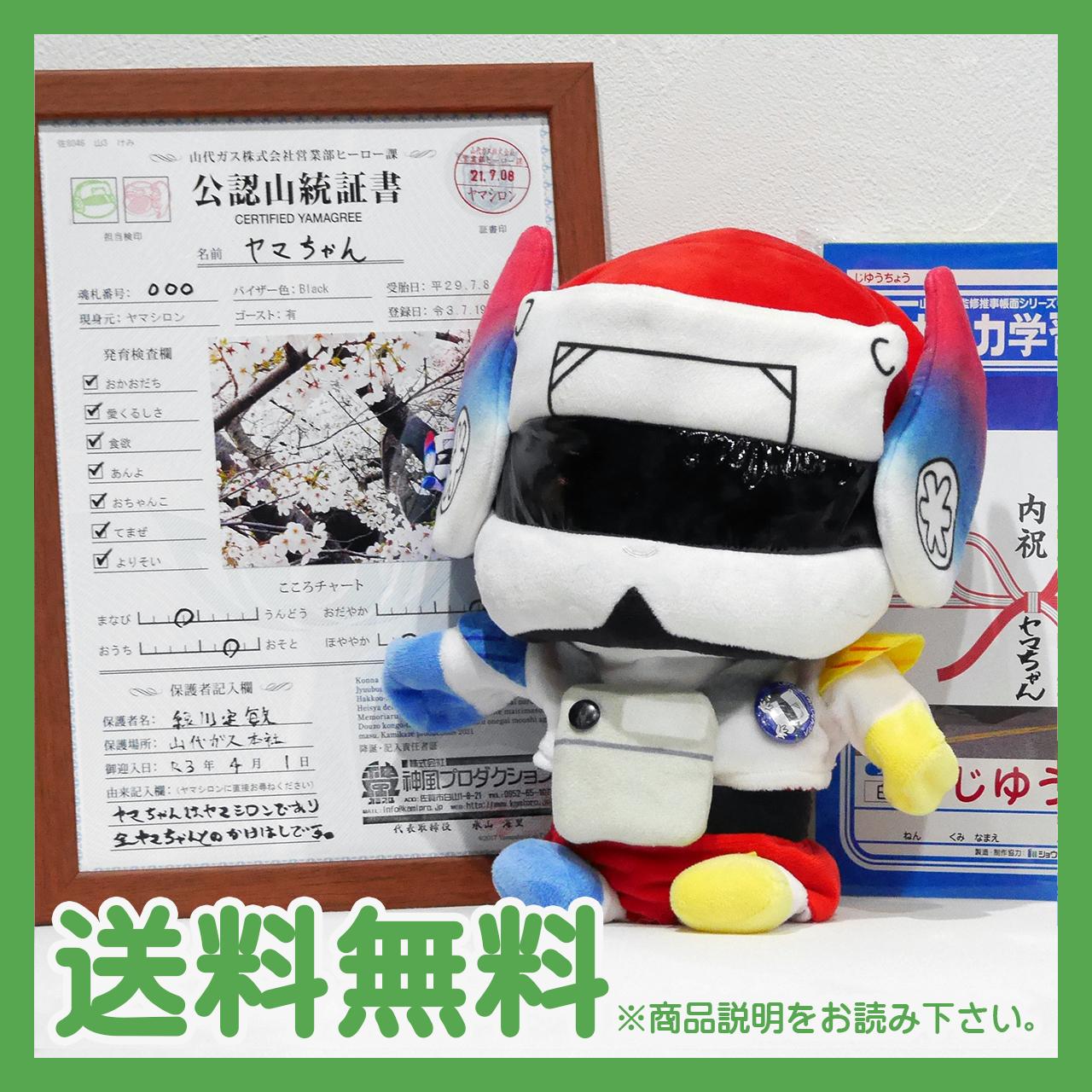 公認山統証書+ヤマちゃん学習セット(ノート3冊)