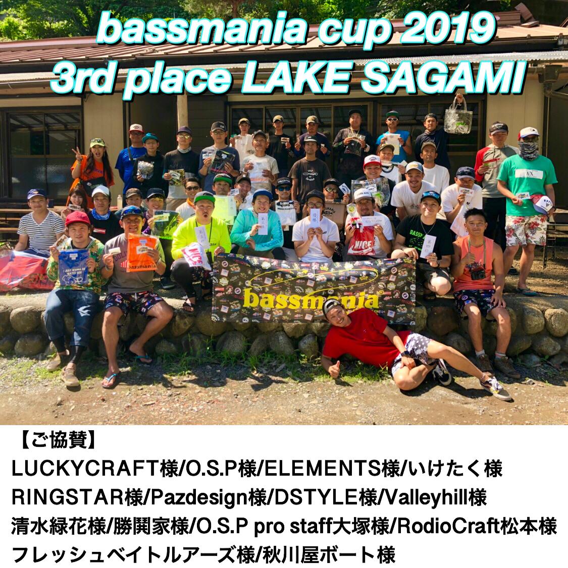 bassmania CUP 第3戦  6月16日 相模湖  【大会結果&フォト】