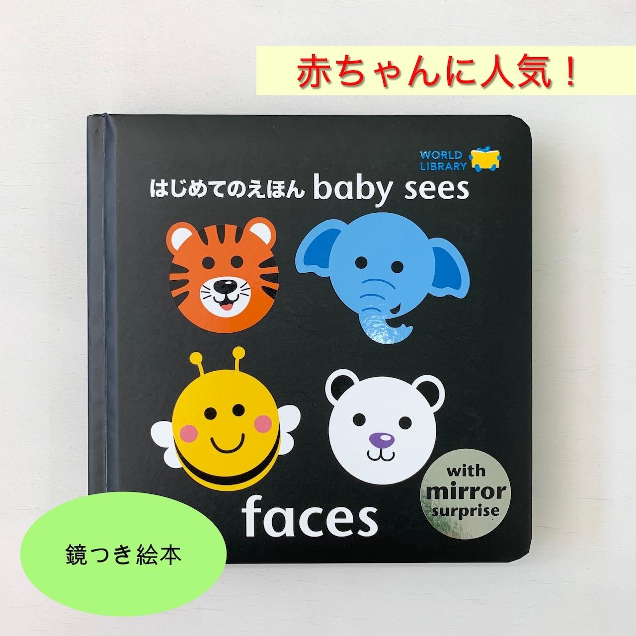 【人気】【0歳〜】faces はじめてのえほん baby sees