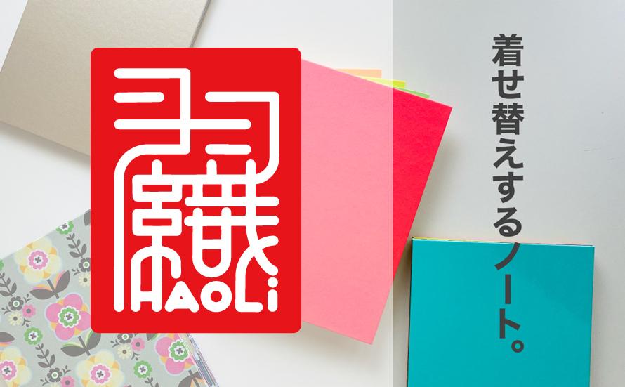 着せ替え表紙「HAOLi-羽織-」(A5ノート用1枚)ビビッドネオン(ビタミンキウイ)