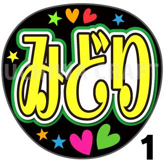 【プリントシール】【演歌/丘みどり】『みどり』コンサートなどに!手作り応援うちわでファンサをもらおう!!