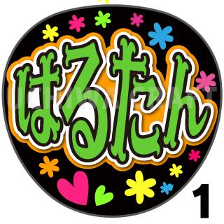 【プリントシール】【HKT48/チームH/上野遥】『はるたん』コンサートや劇場公演に!手作り応援うちわで推しメンからファンサをもらおう!!