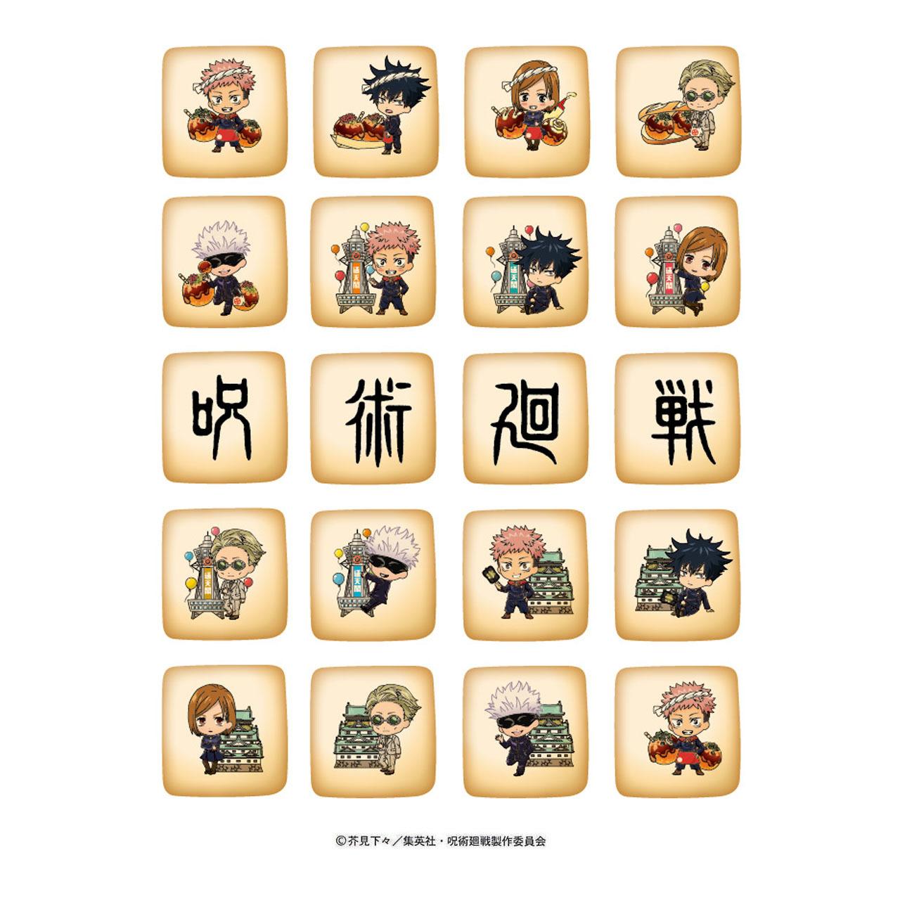 呪術廻戦 大阪限定スクエアクッキー