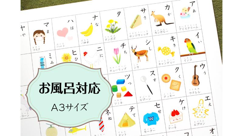 【訳あり】お風呂ポスター「カタカナ表」 ポスター A3サイズ
