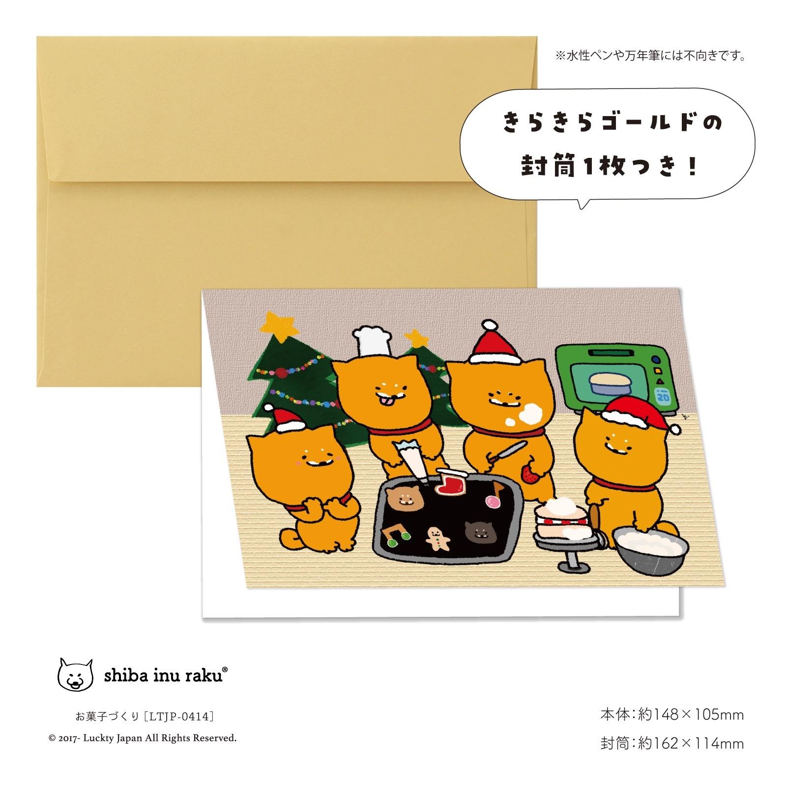 柴犬ラク メッセージカード(お菓子づくり)