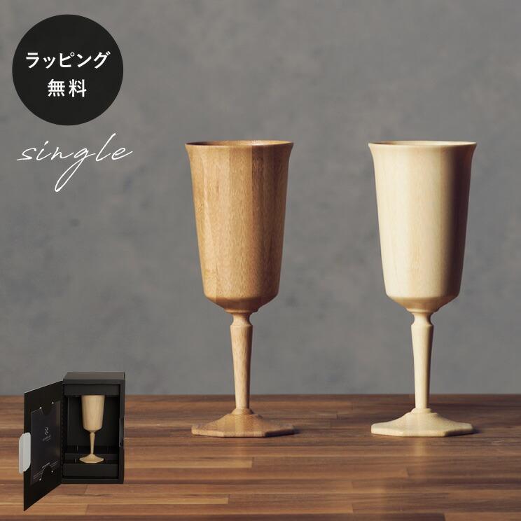 木製グラス リヴェレット オクタス RIVERET <単品> rv-108z