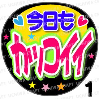 【プリントシール】『今日もカッコイイ』コンサートやライブ、劇場公演に!手作り応援うちわでファンサをもらおう!!!