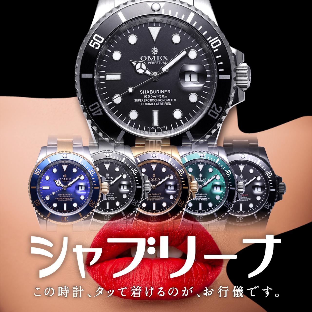 OMEX SHABURINER オメックス シャブリーナ メンズ 腕時計 日本製 ムーブメント 金時計 銀時計