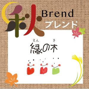 秋ブレンド(小袋200g)