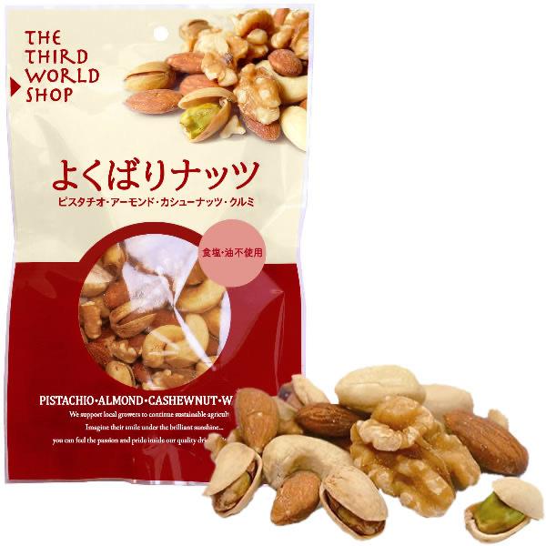 よくばりナッツ 【有機栽培・食塩・油・添加物不使用】