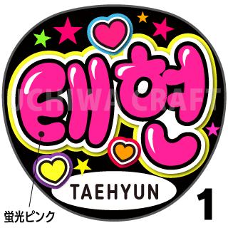 【蛍光プリントシール】【TOMORROW X TOGETHER(TXT)/テヒョン】『태현』K-POPのコンサートやツアーに!手作り応援うちわでファンサをもらおう!!!