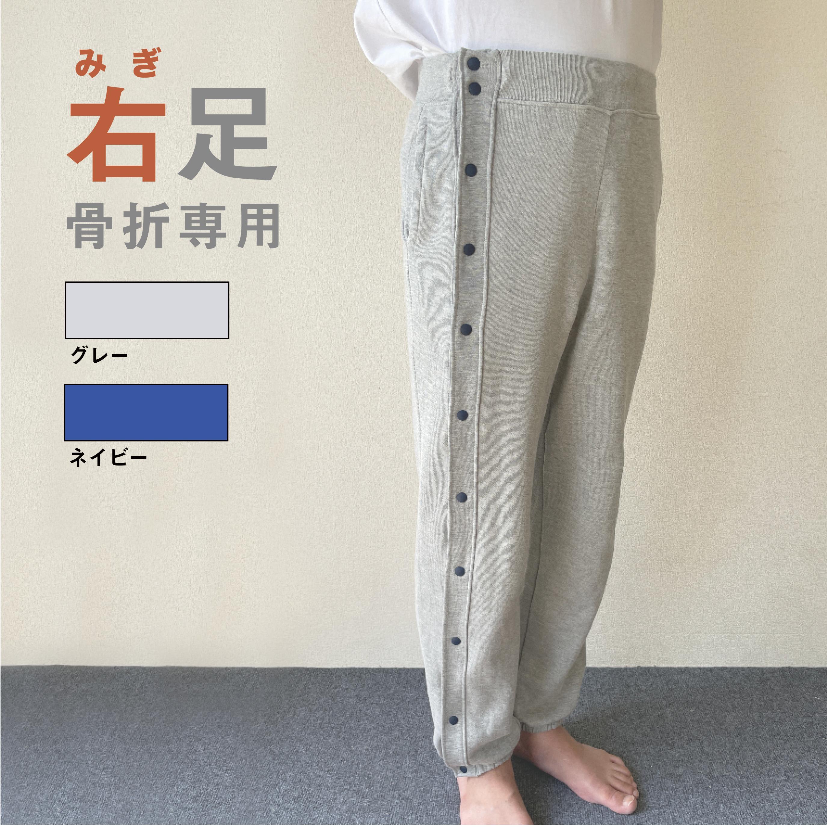「右足」を骨折されている方専用 ズボン