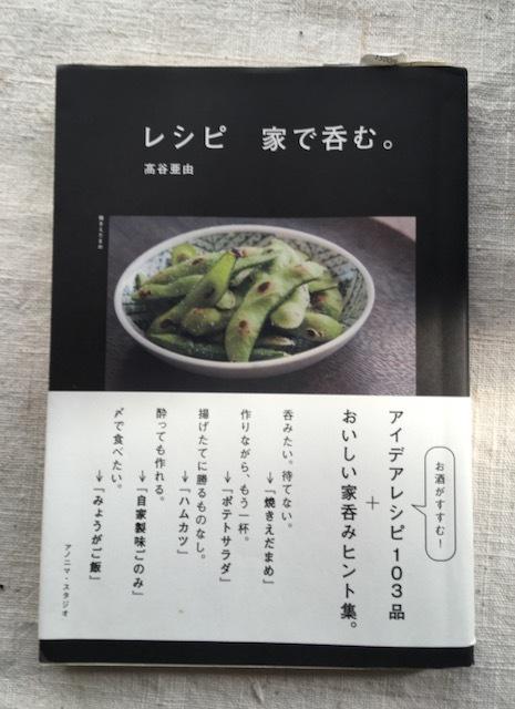 『レシピ 家で呑む』高谷亜由著 - 画像1