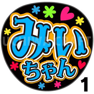 【プリントシール】【SKE48/研究生/石塚美月】『みぃちゃん』コンサートや劇場公演に!手作り応援うちわで推しメンからファンサをもらおう!!